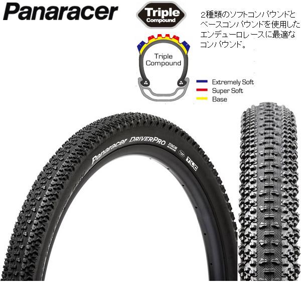 Panaracer(パナレーサー)DRIVER PRO(ドライバープロ)チューブレスコンパチブル MTB タイヤ(ブラック)