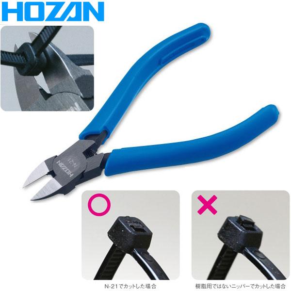 HOZAN(ホーザン)プラスチックニッパー(N-21)