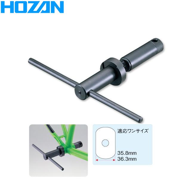 HOZAN(ホーザン)BB右ハンガーワンまわし(C-358)